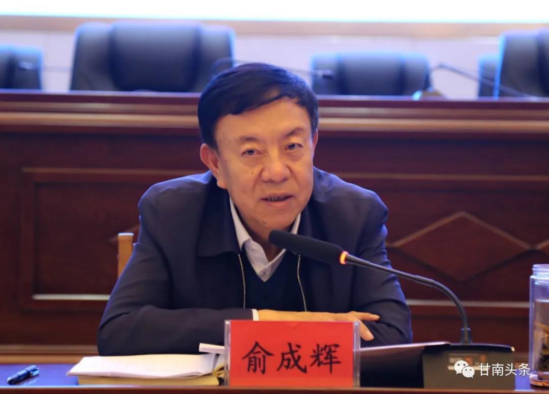 俞成辉主持召开州委理论学习中心组会议 专题学习十九届五中全会精神
