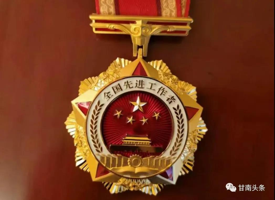 2020年全国劳模和先进工作者表彰大会在京举行  甘南州班玛南加和吾尔白榜上有名