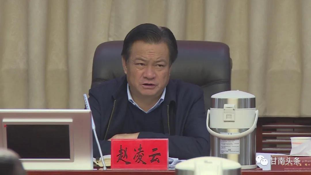 赵凌云主持召开州政府第93次常务会议