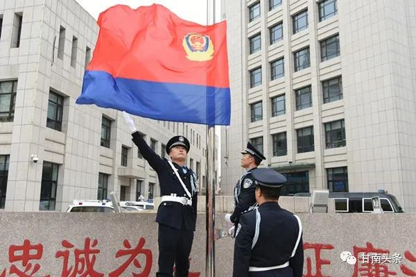 首个警察节丨甘南州公安局隆重举行升警旗仪式庆祝首个中国人民警察节