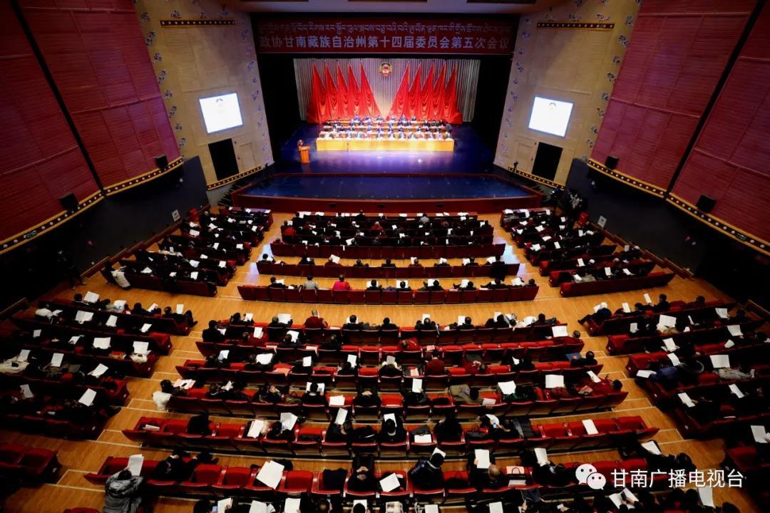 政协甘南藏族自治州第十四届委员会第五次会议隆重开幕