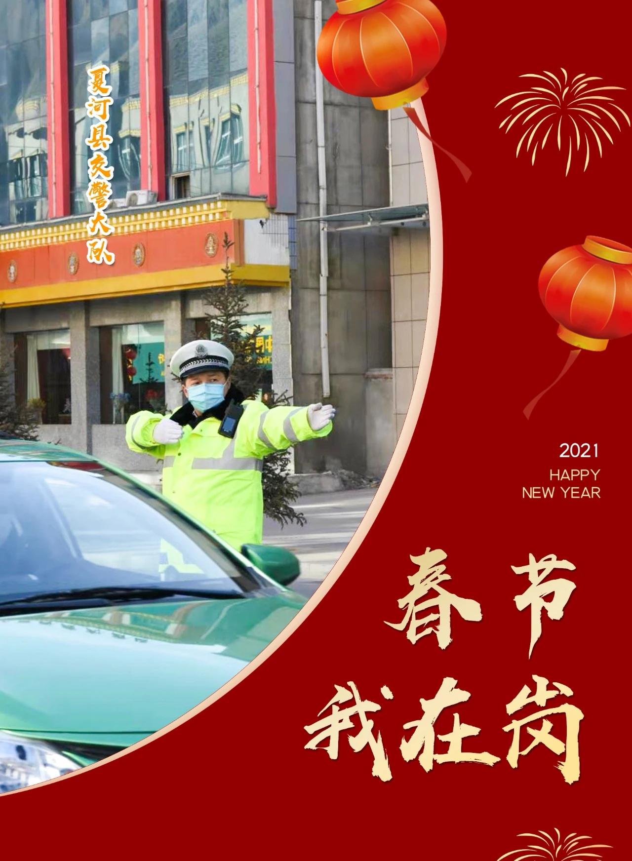 【网络中国节・春节】春节!我在岗