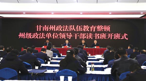 甘南州州级政法单位学习教育读书班开班