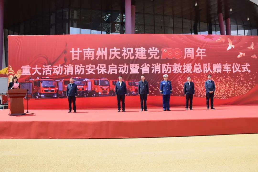 甘南州庆祝建党100周年重大活动消防安保启动暨省消防救援总队赠车仪式举行